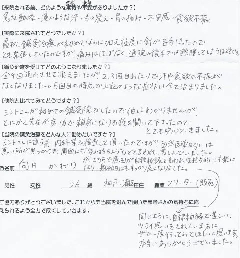 六甲道駅2分で不妊,うつ,耳鳴り解消!神戸のミントはり灸院|鍼灸-自律神経3