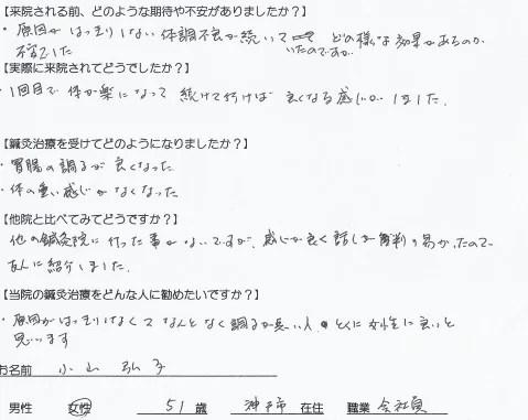 六甲道駅2分で不妊,うつ,耳鳴り解消!神戸のミントはり灸院|鍼灸-O様自律1