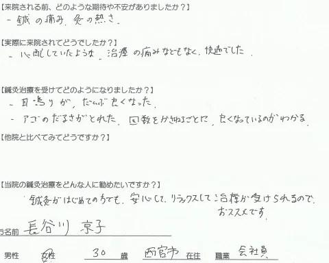六甲道駅2分で不妊,うつ,耳鳴り解消!神戸のミントはり灸院 鍼灸-H様耳鳴り