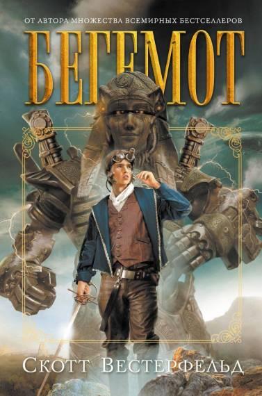 Behemoth-super.indd
