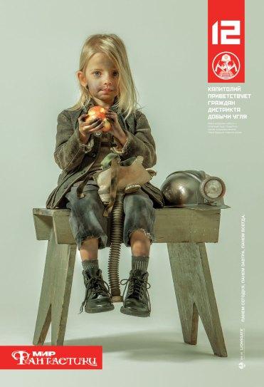 Постер МФ август 2014