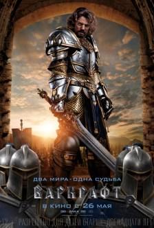 Король Ллейн