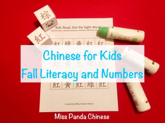 Chinese for Kids Chinese Thank You Cards and Thank You Poster