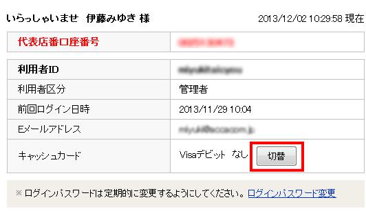 ジャパンネット銀行の法人VISAカードカード
