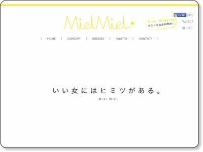 レンタルドレスのMiel Miel(ミエルミエル)