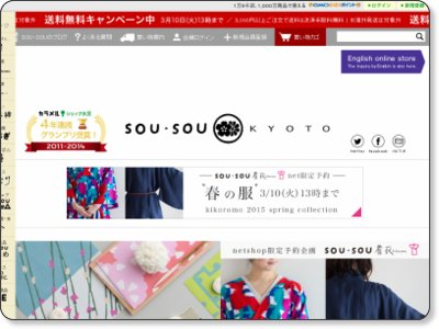 SOU・SOU netshop(ソウソウ)