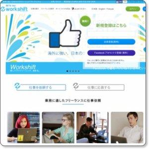チームや外国人に仕事を頼めるクラウドソーシング - Workshift(ワークシフト)