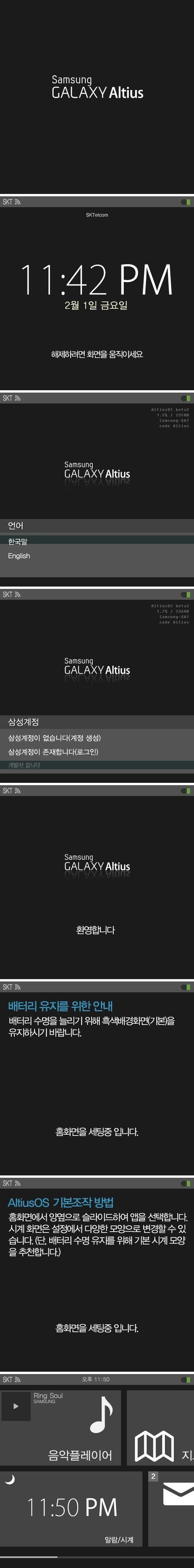 Samsung Altius 2