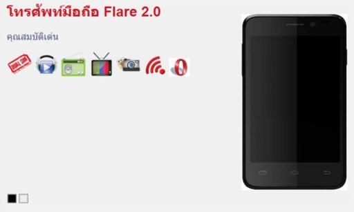 Cherry Mobile Flare 2.0