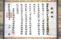 中華民国駐長崎領事の感謝状