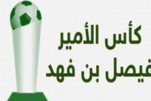 موعد قرعة كأس خادم الحرمين الشريفين للموسم الرياضي 2016-2017