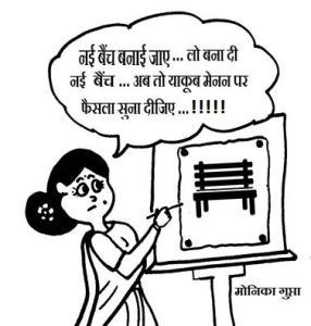 cartoon new banch by monica gupta