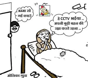 cartoon CCTV by monica gupta