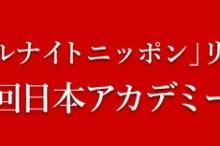 news_xlarge_academy_allnight_20161117.jpg