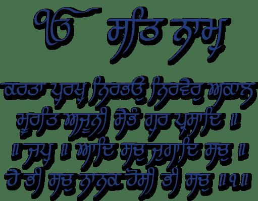 Ek Onkar Hd Wallpaper New Calligraphy Style Gurmukhi Font Sikhnet