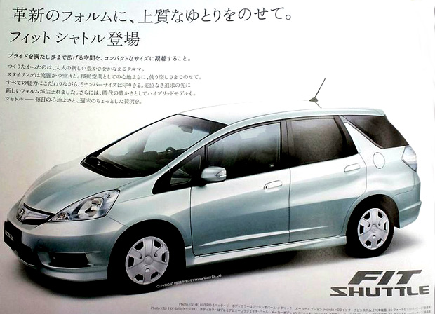 Honda-Fit-Shuttle-4
