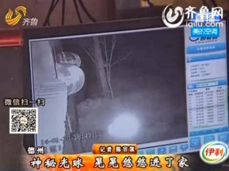 Misteriosa bola de luz sobre Qihe County, Shandong, China