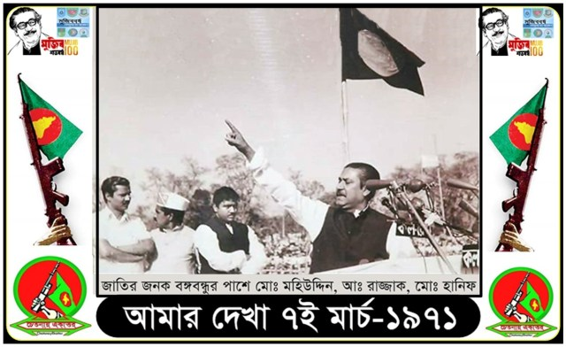 7 march 71