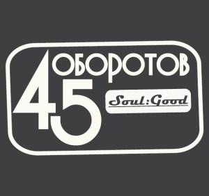 Soul:Good 45 оборотов