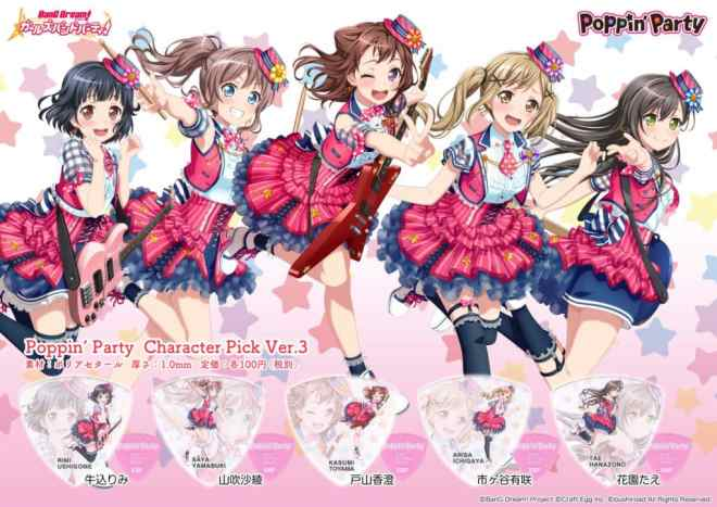 PoppinParty3-1024x724