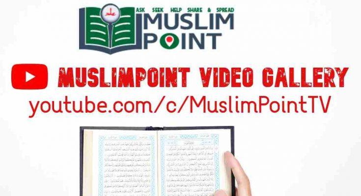 youtube muslimpoint video gallery muslimpointTV muslimpoint.org muslimpoint_video_gallery ভিডিও islamic video muslim video videos