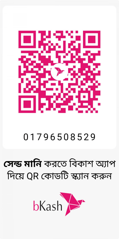 donate to muslimpoint.org by bkash app with QR code scan . বিকাশ অ্যাপ QR কোড স্ক্যান