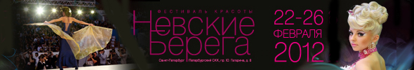 Nevskie Berega 2012
