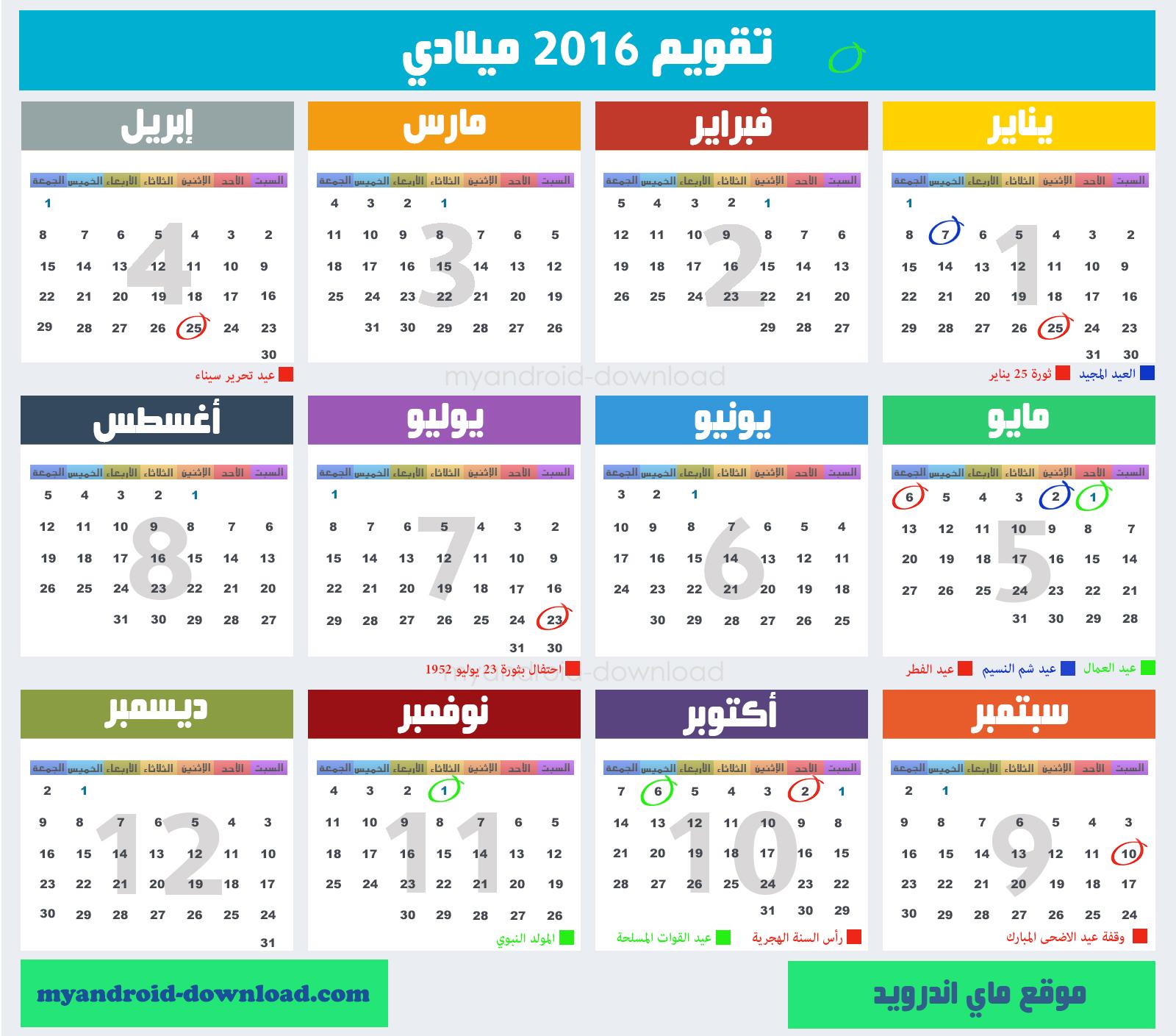 History Of Gregorian Calendar Leap Gregorian Calendar Wikipedia Gregorian Calendar Male Models Picture