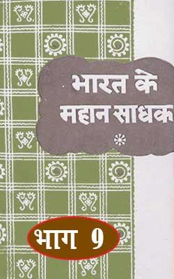 Bharat Ke Mahan Sadhak- Part -9