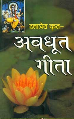 Avadhut Gita of Lord Dattatreya