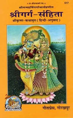 Garg Sanhita By Gita Press