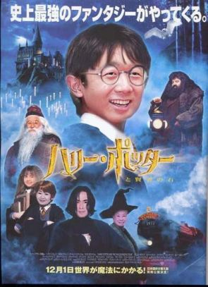 Harry Potter: The Asian Pirate Version