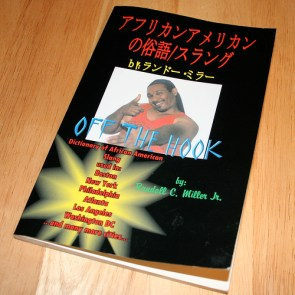 """""""Off The Hook"""" English Guide for Asians"""