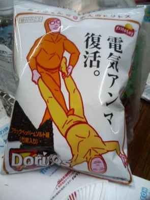 Chinese Doritos