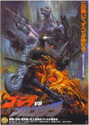 Ultimate Godzilla Movie Poster