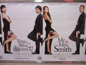 Asian Mr & Mrs Smith Movie Poster