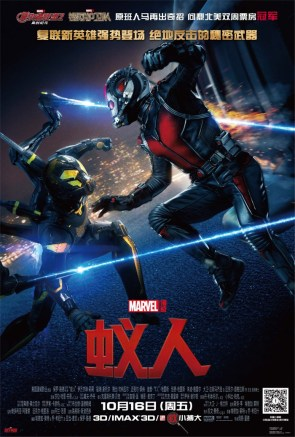 Ant Man Asian Movie Poster