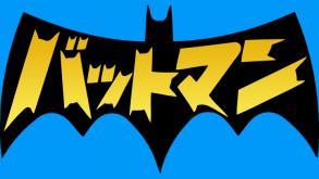 Non English Batman Logo