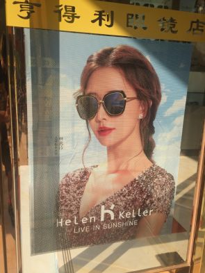 Hilarious Chinese Sun Glasses Brand