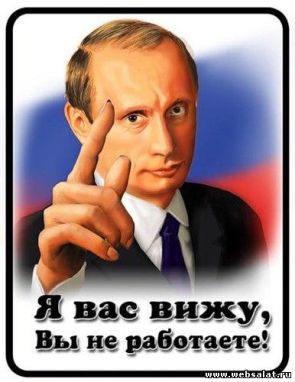 Putin has inspirational words