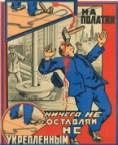 More communist propaganda posters