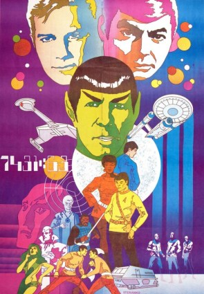 Vintage Star Trek artwork