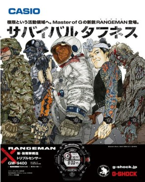 Katsuhiro Otomo advertisements for Casio G-Shock Rangeman