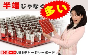 80 port USB charger