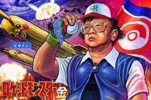 Kim Jong Ash.