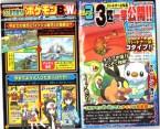 Pokemon Black and White Update