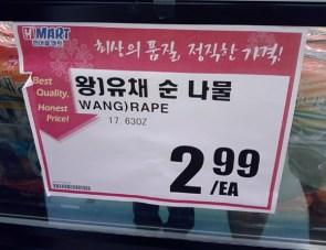 Wang Rape