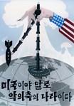 ess_north_korean_130.jpg