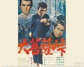 Sword Of Doom Poster Wallpaper