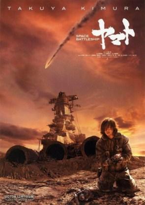 Space Battleship Yamato movie poster